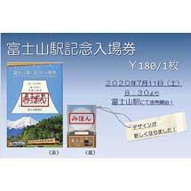 富士急行「富士山駅観光記念入場券」のデザインをリニューアル