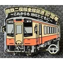 天竜浜名湖鉄道,「国鉄二俣線全線開通80周年記念グッズ」3アイテムを発売