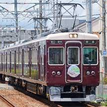 阪急電鉄で「familiar」とのコラボレーションヘッドマーク