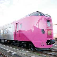 JR北海道,キハ261系5000番台「はまなす編成」が完成