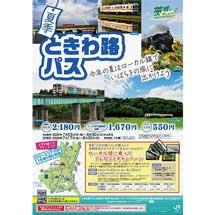 JR東日本「ときわ路パス」発売