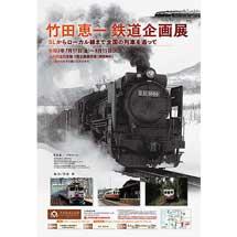 7月17日〜9月15日九州鉄道記念館,「竹田恵一鉄道企画展」開催