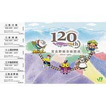 JR北海道,「富良野線全線開通120周年記念入場券」を発売