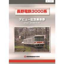 長野電鉄「3000系デビュー記念乗車券」を発売