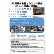 7月18日しなの鉄道「115系解体お持ちかえり体験会」開催