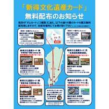 北海道新得町で「文化遺産カード」を配布