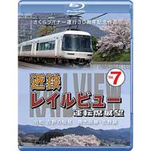 アネック,「近鉄レイルビュー 運転席展望 Vol.7」を7月21日に発売