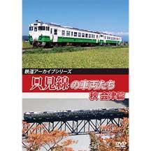 アネック,「只見線の車両たち 秋 会津篇」を7月21日に発売