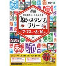 7月22日〜8月16日JR東日本,『「駅のスタンプ」ラリー』開催