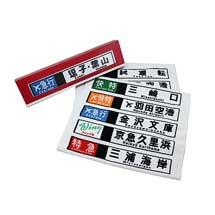 京急「方向幕タオル Ver.7」発売
