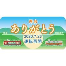 箱根登山鉄道,全線運転再開記念でグッズ発売などを実施