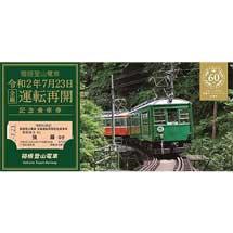 箱根登山鉄道,「全線運転再開記念乗車券」発売