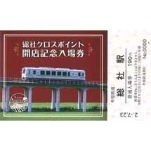 井原鉄道「総社クロスポイント開店記念入場券」発売