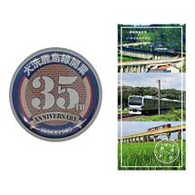 7月23日〜9月30日「いばらき鉄道デジタルスタンプラリー」実施