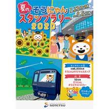 7月23日〜9月6日相模鉄道「夏のそうにゃんスタンプラリー2020」開催