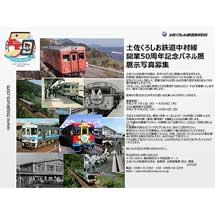 土佐くろしお鉄道,「中村線開業50周年記念パネル展」の写真を募集
