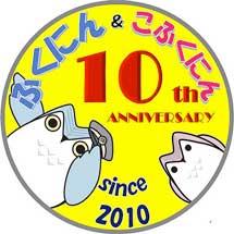 伊賀鉄道,マスコットキャラクター「ふくにん」誕生10周年記念でグッズ・きっぷなどを発売