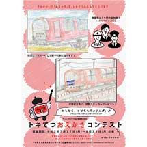 7月27日〜8月31日えちごトキめき鉄道「トキてつおえかきコンテスト」の作品募集