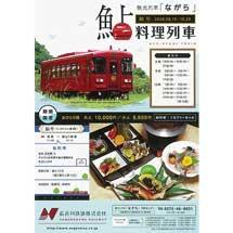 長良川鉄道「鮎料理列車」運転
