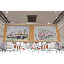 8月1日〜10月31日関東鉄道,「ちびっ子アートトレイン」を運転