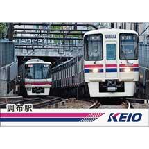 8月1日〜9月22日「一日乗車券でGet!京王電車カードラリー第3弾」実施