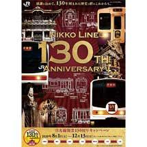 8月1日〜12月13日JR東日本「日光線開業130周年キャンペーン」実施