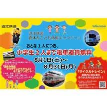 8月1日〜31日「近江鉄道 夏休みこども応援キャンペーン」実施
