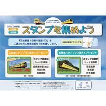 8月1日〜9月30日「2020 三岐鉄道 三岐線北勢線スタンプを集めよう」開催