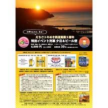 8月1日・8日・9日・14日・15日運転えちごトキめき鉄道,「日本海の夕日とビールを楽しむ特別列車」の参加者募集
