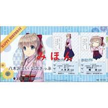 上田電鉄,鉄道むすめ「八木沢まい記念切符'20」などを発売