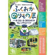 福岡県庁 福岡よかもんひろばで『がんばれ!福岡の公共交通「ふくおかのりもの展」』開催