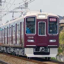 阪急1300系1310編成が試運転を実施