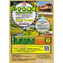「いすみ鉄道フォトコンテスト」開催