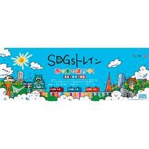 阪急・阪神・東急,ラッピング列車「SDGs トレイン2020」を9月8日から運転