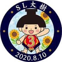 8月8日〜10日東武,SL「大樹」運行開始3周年を記念した各種イベントを実施