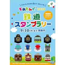 8月10日〜9月30日JR東日本「とれたんず2020 鉄道スタンプラリー」開催