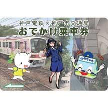 神戸市交通局・神戸電鉄「おでかけ乗車券」発売