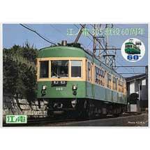 「江ノ電305就役60周年記念下敷き(2種)」発売