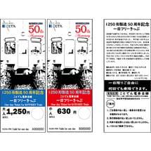 ことでん,「1250形製造50周年記念 1日フリーきっぷ」発売