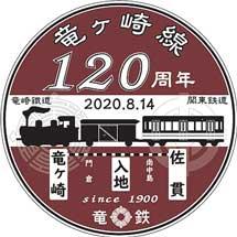 関東鉄道「竜ヶ崎線開業120周年記念セレモニー」など実施