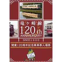 関東鉄道「竜ヶ崎線開業120周年記念乗車券入場券」発売