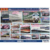 トミーテック,E235系1000番台など2020年12月〜2021年1月の発売予定品を発表