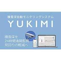 JR東日本新潟管轄路線内で,積雪深自動モニタリングシステム「YUKIMI」による実証実験を開始
