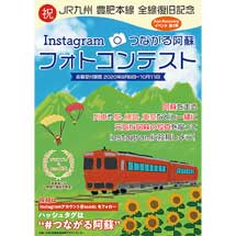 「Instagram(つながる阿蘇)フォトコンテスト」の作品募集