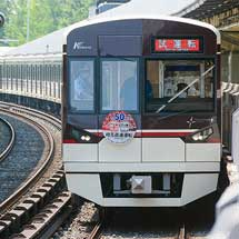 北大阪急行9000形9004編成が試運転