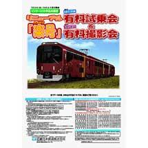 8月21日近鉄,『リニューアル「楽号」有料試乗会』を実施