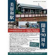 8月22日釧網本線美留和駅で「開業90周年記念イベント」を実施