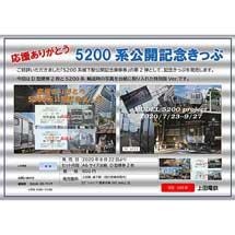 上田電鉄,「応援ありがとう!5200系公開記念きっぷ」を発売