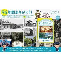 西武「『ありがとう!としまえん』記念乗車券」発売
