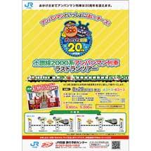 8月29日催行JR四国,「土讃線2000系アンパンマン列車ラストランツアー」の参加者募集